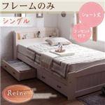 収納ベッド シングル【Reine】【フレームのみ】 ショート丈天然木カントリー調コンセント付き収納ベッド【Reine】レーヌ
