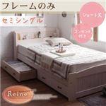 収納ベッド セミシングル【Reine】【フレームのみ】 ショート丈天然木カントリー調コンセント付き収納ベッド【Reine】レーヌ