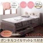 収納ベッド セミシングル【Reine】【ボンネルコイルマットレス:ハード付き】 さくら ショート丈天然木カントリー調コンセント付き収納ベッド【Reine】レーヌ