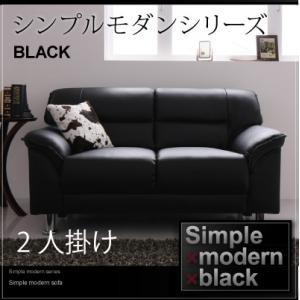 ソファー 2人掛け ブラック シンプルモダンシリーズ【BLACK】ブラック ソファの詳細を見る
