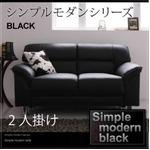 ソファー 2人掛け カラー:ブラック シンプルモダンシリーズ BLACK ブラック