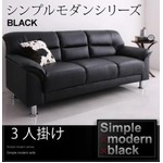 ソファー 3人掛け カラー:ブラック シンプルモダンシリーズ BLACK ブラック