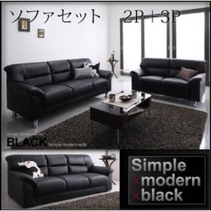 ソファーセット 2人掛け+3人掛け カラー:ブラック シンプルモダンシリーズ BLACK ブラック - 拡大画像