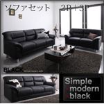 ソファーセット 2人掛け+3人掛け カラー:ブラック シンプルモダンシリーズ BLACK ブラック