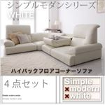 ソファーセット 4点セット【WHITE】ホワイト シンプルモダンシリーズ【WHITE】ホワイト ハイバックフロアコーナーソファ