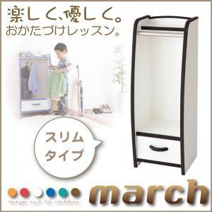ソフト素材キッズファニチャーシリーズ ハンガーラック【march】マーチ スリムタイプ