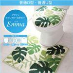 デザイントイレタリー3点セット【Emma】エマ 普通O型・普通U型 (カラー:ハーティー) (タイプ:普通O型・普通U型)