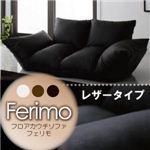 フロアカウチソファ【ferimo】フェリモ レザータイプ ダークブラウン