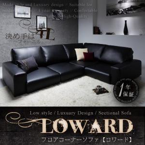 ソファーセット ブラック フロアコーナーソファ【LOWARD】ロワード - 拡大画像
