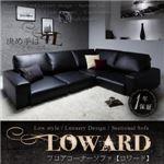 ソファーセット ブラック フロアコーナーソファ【LOWARD】ロワード