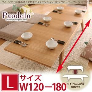 【単品】ローテーブル Lサイズ(幅120-180cm)【Paodelo】ビターブラウン ワイドに広がる伸長式!天然木エクステンションリビングローテーブル【Paodelo】パオデロ - 拡大画像