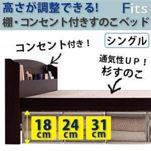 収納ベッドシングル通販 天然パイン材を使った収納ベッド『高さが調整できる!棚・コンセント付きすのこベッド【Fits】フィッツ』
