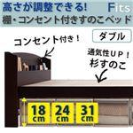 すのこベッド ダブル【Fits】高さが調整できる!棚・コンセント付きすのこベッド【Fits】フィッツ