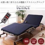 ベッド ネイビー 折りたたみ電動リクライニングベッド【tener】テナー