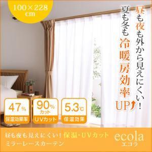 カーテン【ecola】ホワイト 幅100×228cm(2枚組) 昼も夜も見えにくい!保温・UVカットミラーレースカーテン【ecola】エコラ - 拡大画像