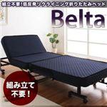 ベッド 低反発折りたたみリクライニングベッド【Belta】ベルタ