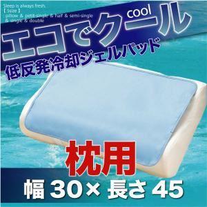 低反発冷却ジェルパッド【エコでクール】 枕 - 拡大画像