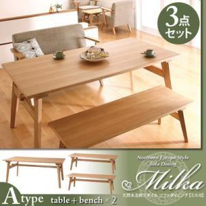 ダイニングセット 3点セット(Aタイプ)【Milka】ブラウン 天然木北欧スタイル ソファダイニング 【Milka】ミルカ