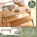 ダイニングセット 3点セット(Bタイプ)【Milka】ナチュラル×ベージュ 天然木北欧スタイル ソファダイニング 【Milka】ミルカ