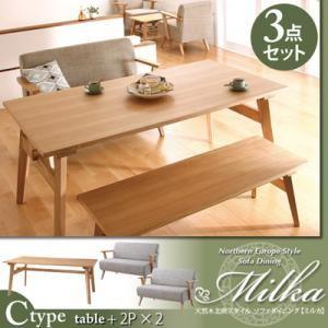 ダイニングセット 3点セット(Cタイプ)【Milka】ブラウン×オレンジ 天然木北欧スタイル ソファダイニング 【Milka】ミルカ