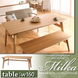 【単品】ダイニングテーブル 幅160cm【Milka】ブラウン 天然木北欧スタイル ソファダイニング【Milka】ミルカ