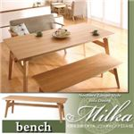 ダイニングベンチ【Milka】ブラウン 天然木北欧スタイル ソファダイニング 【Milka】ミルカ ベンチ