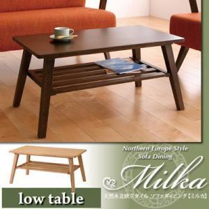 【単品】ローテーブル【Milka】ブラウン 天然木北欧スタイル ソファダイニング【Milka】ミルカ ローテーブル