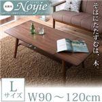 【単品】ローテーブル Lサイズ(幅90-120cm)【Noyie】ブラウン 天然木北欧デザイン伸長式エクステンションローテーブル【Noyie】ノイエ