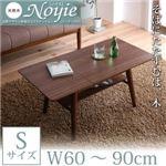 【単品】ローテーブル Sサイズ(W60-90)【Noyie】ブラウン 天然木北欧デザイン伸長式エクステンションローテーブル【Noyie】ノイエ