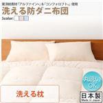 【単品】まくら【フルリオ】ブルー 東洋紡素材「アルファイン(R)」&「コンフォロフト(R)」使用 洗える防ダニFlulio【フルリオ】洗える枕