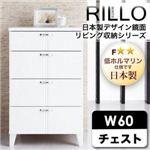 日本製デザイン鏡面リビング収納シリーズ【RILLO】リロ チェスト