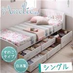 おすすめ すのこベッド シングル カントリー調棚付きチェストベッド【Amelie】アメリ