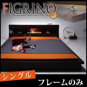 フロアベッド シングル【FIGRINO】【フレームのみ】 ダークブラウン モダンライト付きフロアベッド【FIGRINO】フィグリーノ - 拡大画像