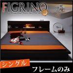 フロアベッド シングル【FIGRINO】【フレームのみ】 ダークブラウン モダンライト付きフロアベッド【FIGRINO】フィグリーノ