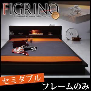 フロアベッド セミダブル【FIGRINO】【フレームのみ】 ダークブラウン モダンライト付きフロアベッド【FIGRINO】フィグリーノ - 拡大画像