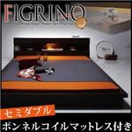 フロアベッド セミダブル【FIGRINO】【ボンネルコイルマットレス付き】 ホワイト モダンライト付きフロアベッド【FIGRINO】フィグリーノ