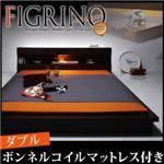 フロアベッド ダブル【FIGRINO】【ボンネルコイルマットレス付き】 ダークブラウン モダンライト付きフロアベッド【FIGRINO】フィグリーノ