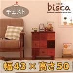 チェスト 天然木北欧デザインチェスト【Bisca】ビスカ 幅43×高さ50