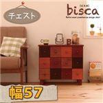 チェスト 天然木北欧デザインチェスト【Bisca】ビスカ 幅57×高さ50