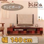 ローボード(テレビ台/テレビボード) 幅140cm 天然木北欧デザインテレビボード【Bisca】ビスカ