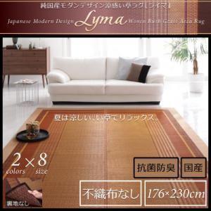 ラグマット 176×230cm【Lyma】不織布なし ブラウン 純国産モダンデザイン涼感い草ラグ【Lyma】ライマ - 拡大画像