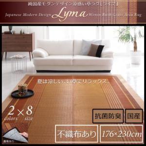 ラグマット【Lyma】不織布あり ブラウン 純国産モダンデザイン涼感い草ラグ【Lyma】ライマ 176x230cm - 拡大画像