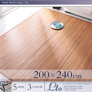 ラグマット 200×240cm ダークブラウン シンプルバンブーラグ【Lto】エルト - 拡大画像