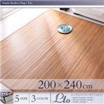 ラグマット 200×240cm ダークブラウン シンプルバンブーラグ【Lto】エルト