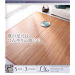 シンプルバンブーラグ【Lto】エルト 261x352cm 江戸間6畳 (カラー:ダークブラウン)