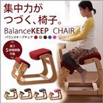 チェア レッド 理想の姿勢で集中力をキープする【BalanceKEEP CHAIR】バランスキープチェア