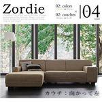 ソファー【Zordie】グリーン ロータイプカウチソファ【Zordie】ゾルディ 向かって左カウチ