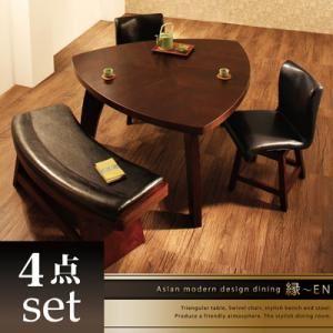 ダイニングセット 4点セット(テーブル+回転チェア×2+ベンチ)【縁〜EN】アジアンモダンデザインダイニング 縁〜EN