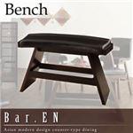 【ベンチのみ】ベンチBar.ENアジアンモダンデザインカウンターダイニング Bar.EN/バーベンチ