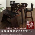 ダイニングセット 4点セット(テーブル+チェア×2+ベンチ)Bar.ENアジアンモダンデザインカウンターダイニング Bar.EN